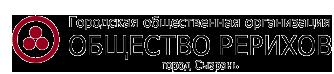 Сызранское общество Рерихов